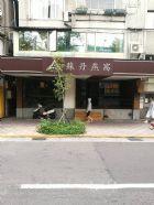 台北市松山區店面