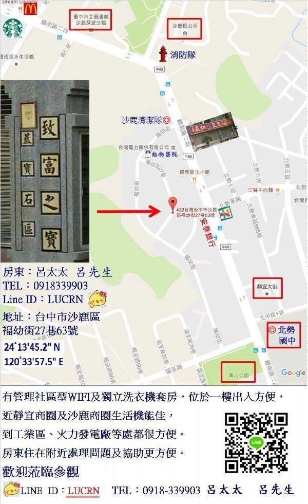 致富藍寶石區台中市沙鹿區套房出租-照片8